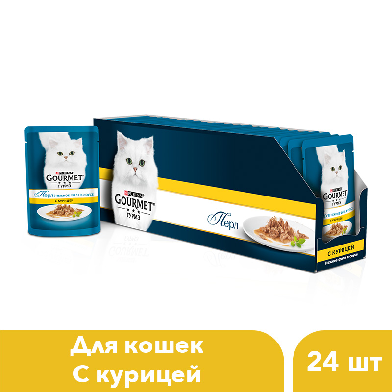 Wet food Gourmet Perle Mini Fillet for cats with chicken, Pouch, 24x85 g. wet food gourmet perle mini fillet for cats with turkey pouch 24x85 g