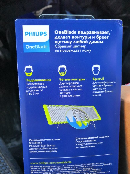 OneBlade Philips QP2510/11