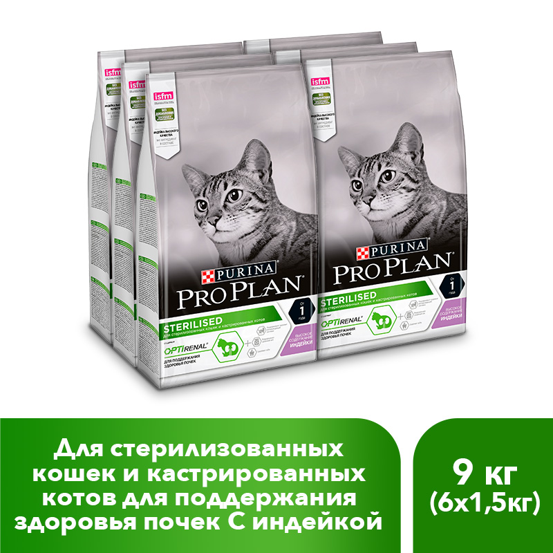 Pro Plan dry food for sterilized cats and neutered cats with turkey, 6 x1.5 kg dry food cat chow for adult cats with poultry and turkey 15 kg