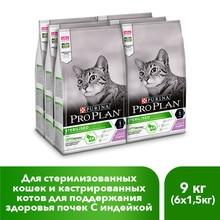 Сухой корм Pro Plan для стерилизованных кошек и кастрированных котов с индейкой, 6 по 1,5 кг