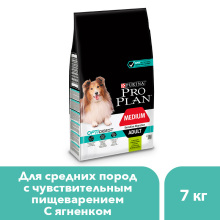 Корм для собак Purina Pro Plan, для взрослых собак средних пород с чувствительным пищеварением, с комплексом OPTIDIGEST®, с ягненком и рисом, 7 кг