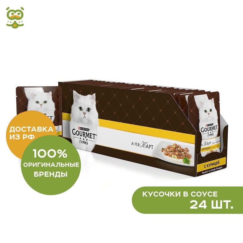 Cat wet food Gourmet A la carte cons for cats chicken, pasta in gravy, 24*85g.
