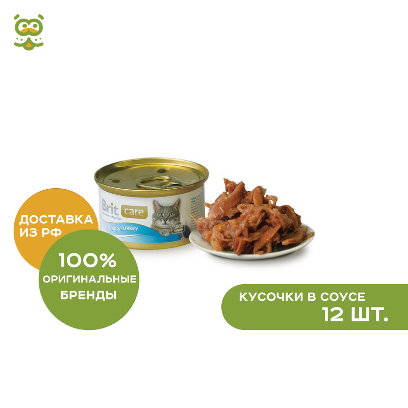 Cat wet food Brit Care canned food for cats (pieces), Tuna and turkey, 12*80 g цены онлайн