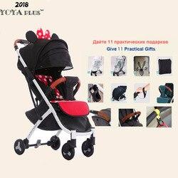 YOYA PLUS2018 passeggini per bambini ultra-leggero pieghevole può sedersi può mentire paesaggio di alta ombrello del bambino trolley estate e in inverno