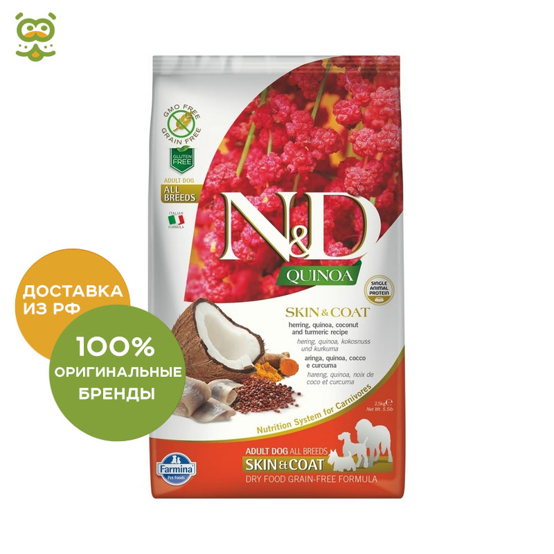 N&D Dog Grain Free Quinoa Skin & Coat корм для собак для кожи и шерсти, Сельдь и киноа, 2,5 кг.