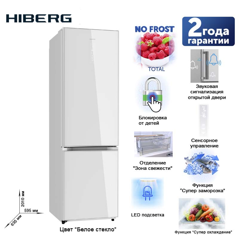 refrigerator with no frost system hiberg rfc 332d nfw Refrigerator 2 meter with glass door and no frost system HIBERG RFC-392D NFGW