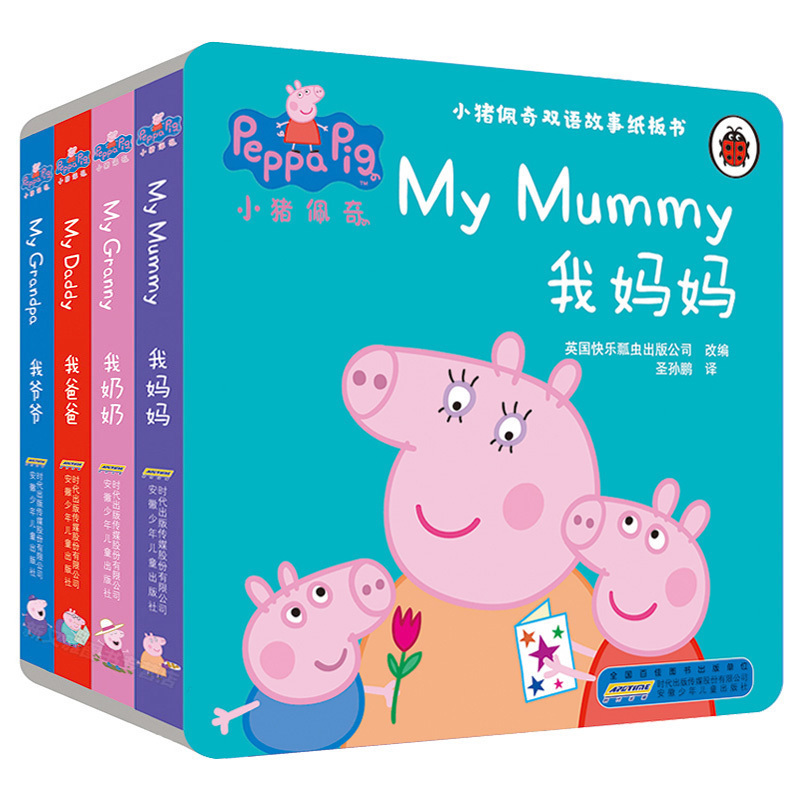 4PCS/Pig Peggy Bilingual Story Cardboard Book English version 3-6 ages Peppa Pig Children kids Picture Book English Picture Book preacher book 6