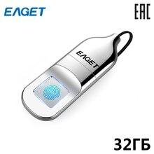 Флешка EAGET FU5-32G с идентификацией по отпечатку пальца