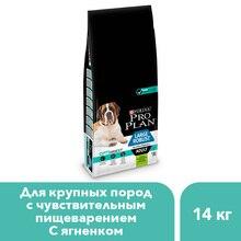Сухой корм Pro Plan для взрослых собак крупных пород с мощным телосложением с чувствительным пищеварением с комплексом OPTIDIGEST® с ягненком и рисом, 14 кг.