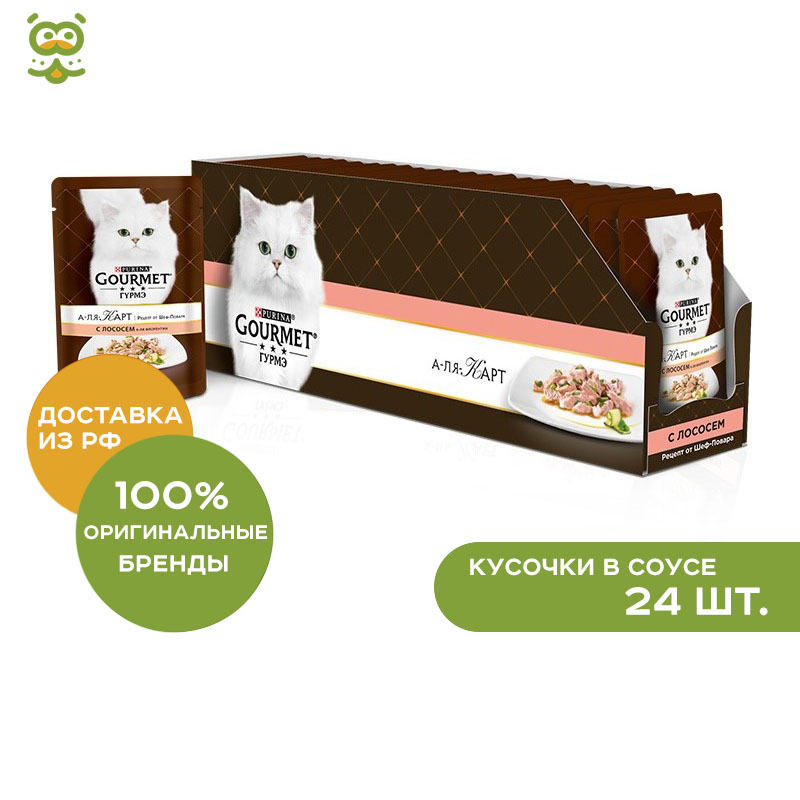 Cat wet food Gourmet A la carte Cons for cats, salmon, vegetables in gravy, 24*85g.