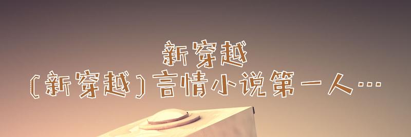 第一人视角新穿越言情小说(江山美人,英雄王者,家国大义,苍生)…