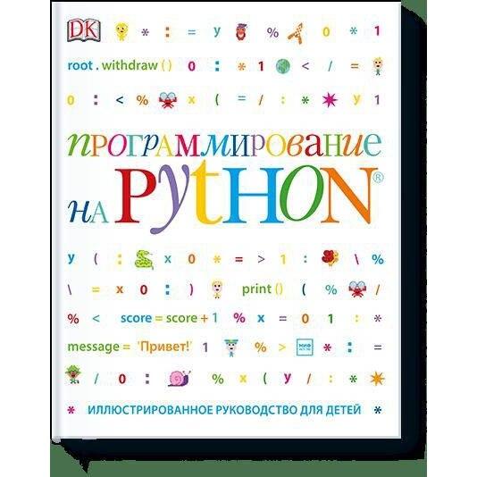 Программирование на Python. Иллюстрированное руководство для детей (978 5 00117 399 1 224