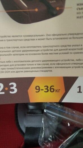 """Детское автокресло ZLATEK """"Atlantic"""" 1-12 лет, 9-36 кг, группа 1/2/3"""
