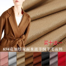 Double-sided water ripple cashmere wool fabric-850gsm black double sided cashmere wool cashmere fabrics jacquard silk fabric scarf skirt scarf dressmaking materials yards h435