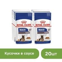 Royal Canin Maxi Ageing 8+ пауч для собак старше 8 лет крупных пород (соус), 20*140 г.