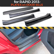 Накладка на пороги для Skoda Rapid 2013- АБС-пластик отделка защитные накладки аксессуары защита от потертостей автомобиля