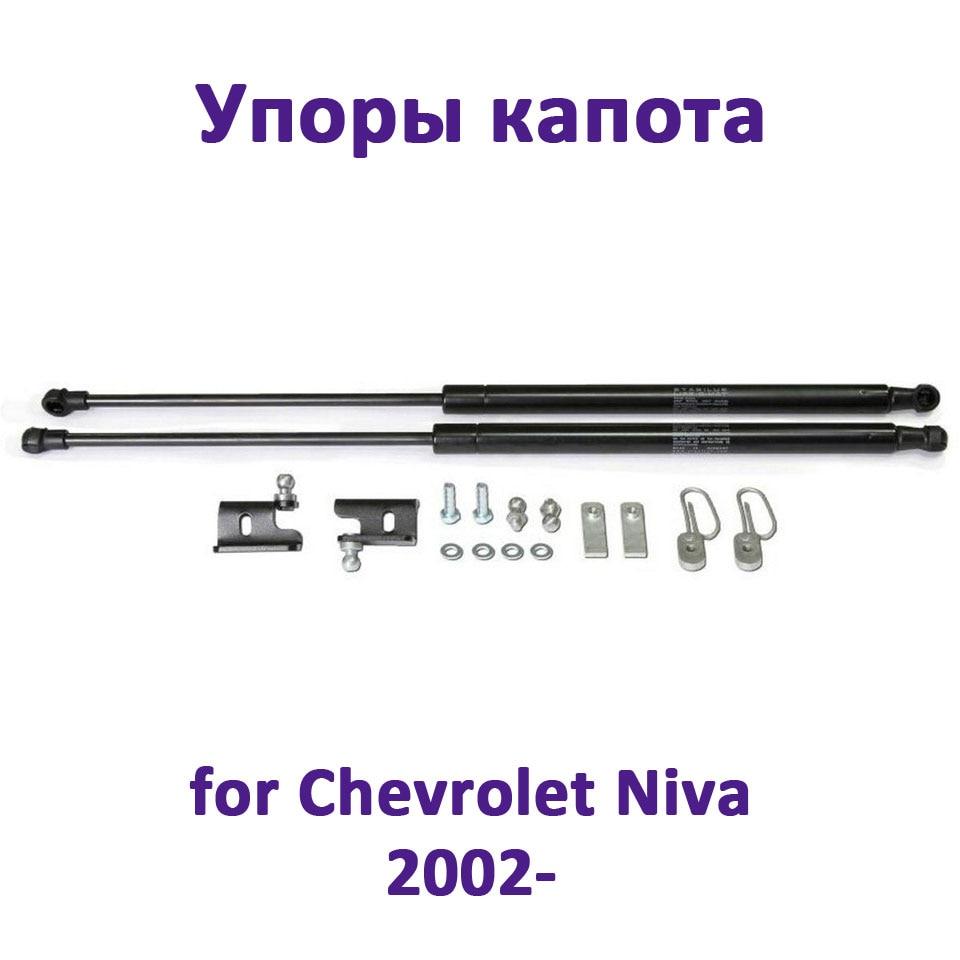 For Chevrolet Niva 2002-2019 bonnet support shock absorbers Autoupor UCHNIV011 фаркоп chevrolet niva chevrolet 2002
