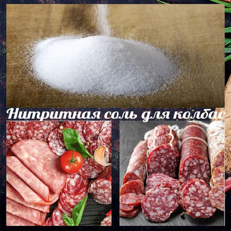 Нитритная соль для колбас и мясных деликатесов 0,6%|Шприц для мяса|   | АлиЭкспресс
