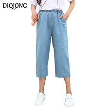 Diqiong Large Size Jeans Casual High Waist Seven Yards Wide Leg Pants loose trousers for women denim pants elastic waist pocket