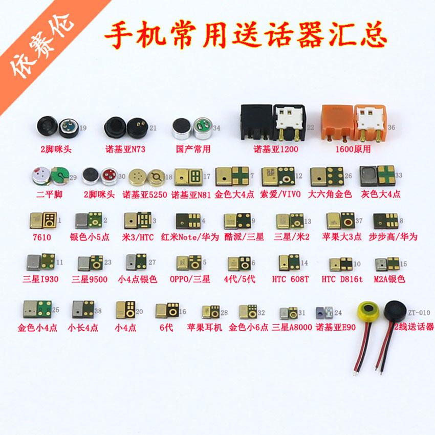 38 models,each for Microphone transmitter Mic speaker replacement part for Most mobile phonefor apple lenovo huawei samsungsamsung samsungspeaker partsamsung part -