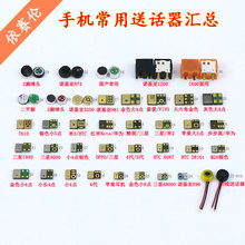 38 models,each for Microphone transmitter Mic speaker replacement part for Most mobile phonefor apple lenovo huawei samsung