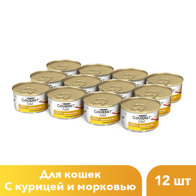 Wet food Gourmet Gold Gentle Beats for cats with chicken and carrots, bank, 12x85 g. wet food gourmet gold gentle beats for cats with beef and tomatoes bank 12x85 g