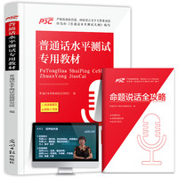 Learning Chinese HSK students textbook :Mandarin level test materials Putonghua Training Tutorial Exam Guide Book