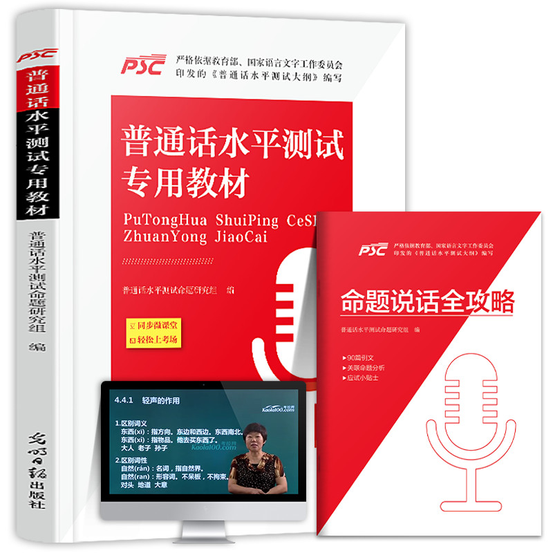 Learning Chinese HSK students textbook :Mandarin level test materials Putonghua Training Tutorial Exam Guide Book 600 chinese hsk vocabulary level 1 3 hsk class series students test book pocket book