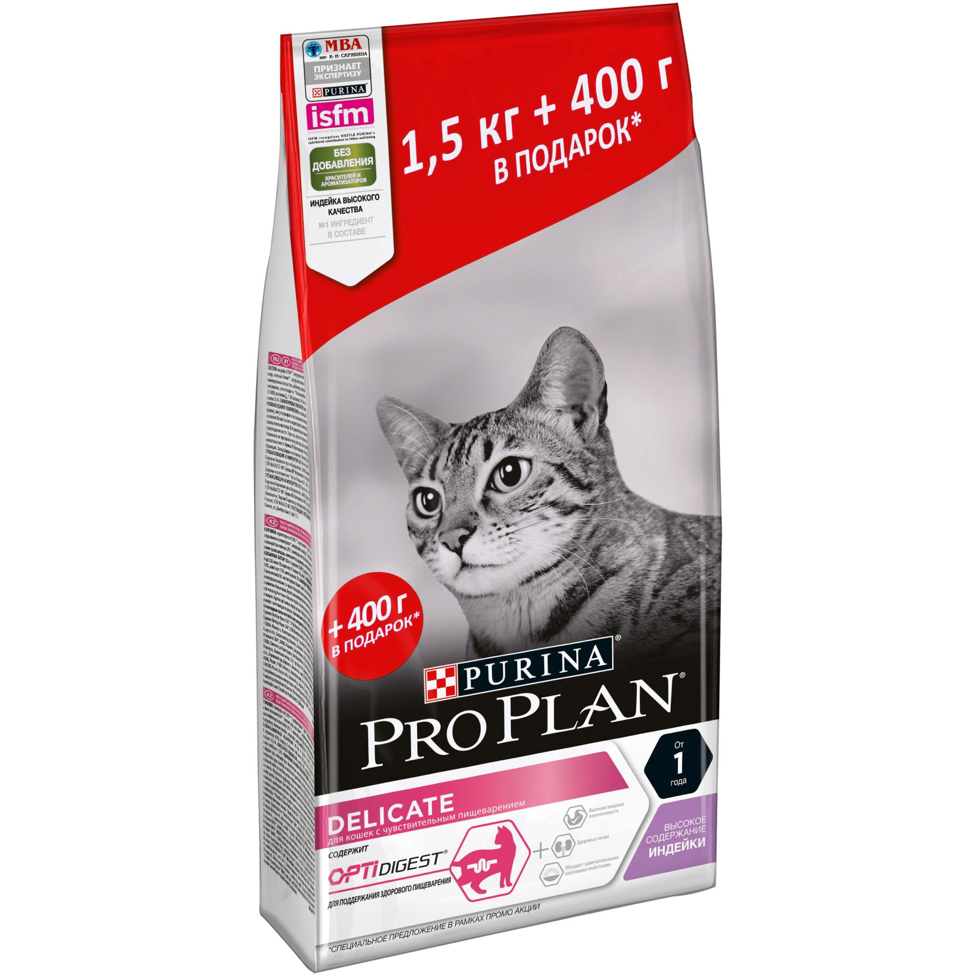 Promopak set: Pro Plan dry food for cats with sensitive digestion and choosy for food, turkey, 6 pcs. x 1.9 kg цена