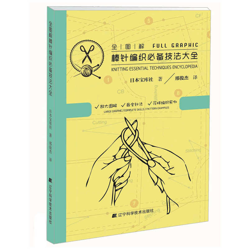 New Arrival 1pcs Full Graphic Knitting Essential Techniques Encyclopedia In Chinese Knitting Book For Adult