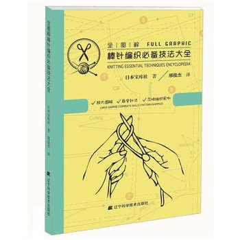 Nouveauté 1 pièces complet graphique tricot Techniques essentielles encyclopédie en chinois tricot livre pour adulte