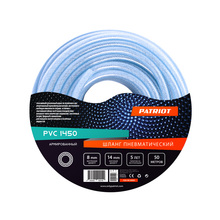 Шланг армированый PATRIOT PVC 8х14 50 (Трехслойный ПВХ, внутренний диаметр 8 мм, внешний диаметр 14 мм, длина 50 м, давление 20 бар)