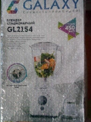Blender Galaxy GL 2154