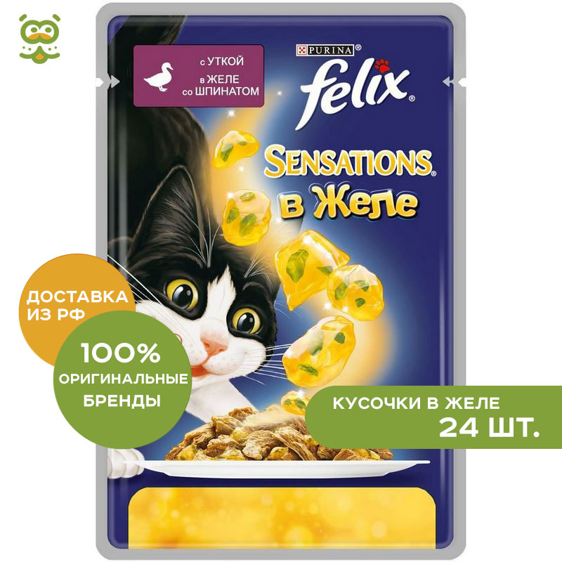 Cat wet food Felix Sensations cat spider (jelly pieces), Duck and spinach, 24*85 g. цена и фото