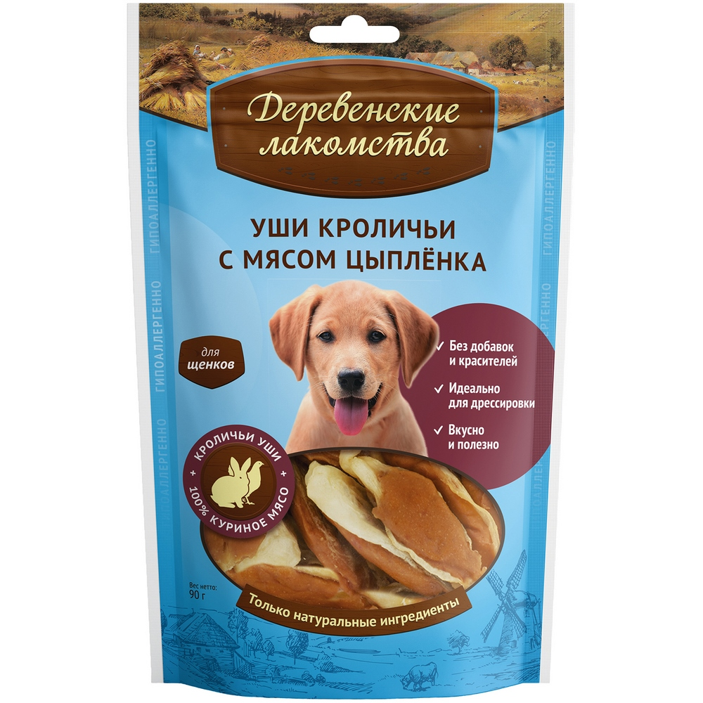 Dogs treats Village delicacies for puppies Rabbit ears with chicken meat 90g cute striped rabbit ears hairband