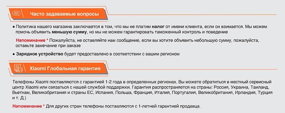 3_FAQ_930x370_russian