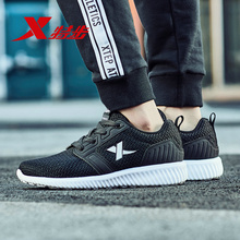 XTEP Original Brand Men's Light Weight Running Shoes Black Blue Sports Trainers Shoes Breathable Athletic Sneakers 983219329282 li ning men s 2017 blast light running shoes breathable textile sneakers comfort sports shoes brand lining original arbm115