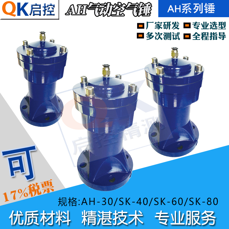 Free shipping SK30 Japan Seishin SK Air Knocker Pneumatic Percussion Hammer SK-30 Pneumatic hammer vibrator