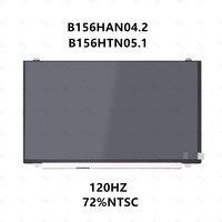 15,6 светодиодный ЖК экран ips панель Дисплей Матрица панель B156HAN04.2 B156HTN05.1 72% NTSC 120 Гц 1080x1920 30 pin FHD высокая цветовая гамма