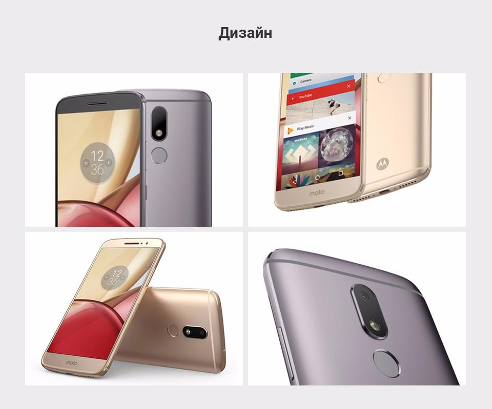 Smartphone Motorola M (XT1663)-7