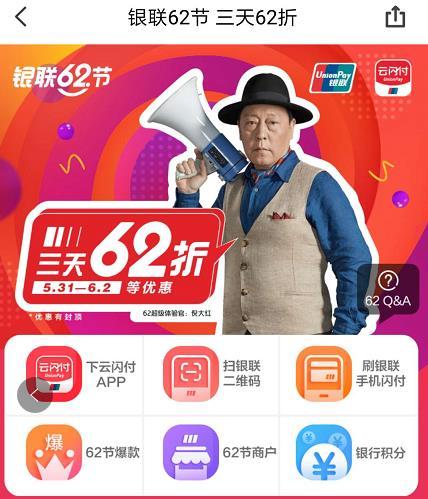 2019年银联云闪付62折优惠活动(62折时间5.31-6.2共三天)