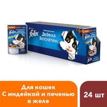 Влажный корм Felix Аппетитные кусочки Двойная вкуснятина для кошек с индейкой и печенью в желе, Пауч, 24х85 г
