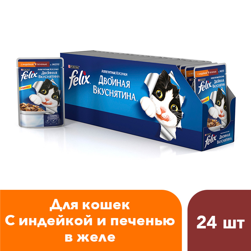 Wet food Felix Appetizing Pieces Double Yummy for cats with turkey and liver in jelly, Pouch, 24x85 g. цена и фото