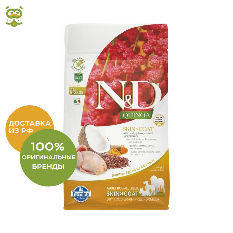 N&D Dog Grain Free Quinoa Skin & Coat dog food for skin and wool, Quail and Quinoa, 800 free shipping quail hunt audio free download quail sound call quail hunting device 390 with lcd display