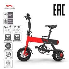 Double Hunter P12+ складной электрический мини велосипед для быстрого и легкого передвижения по городу
