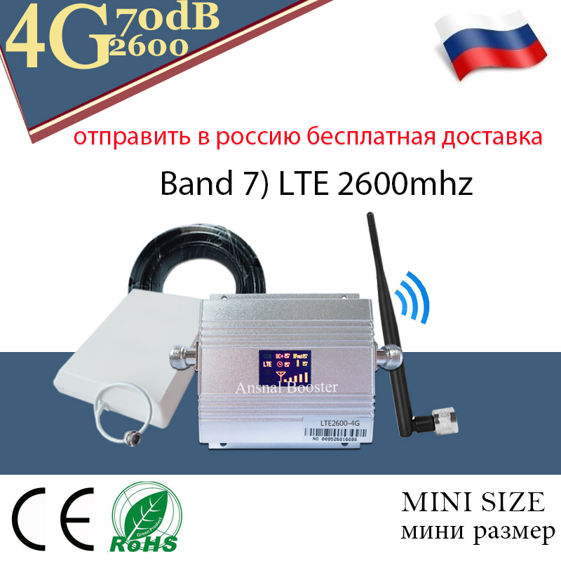 Russia cellular amplifier 2600 mhz 4G Mobile signal Booster repeater 4g Repeater Cellular Amplifier Antenna