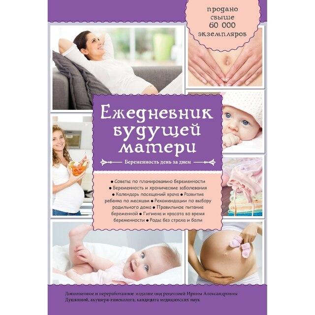Ежедневник будущей матери. Беременность день за днем (дополненный, Коваленко А.В., 978-5-6
