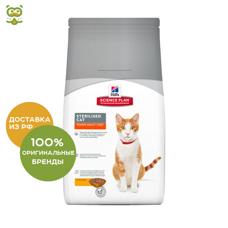 Hill's Science Plan Sterilized Cat food for young cats from 6 months to 6 years, Chicken, 3.5 kg. синийцвет 3 6 months