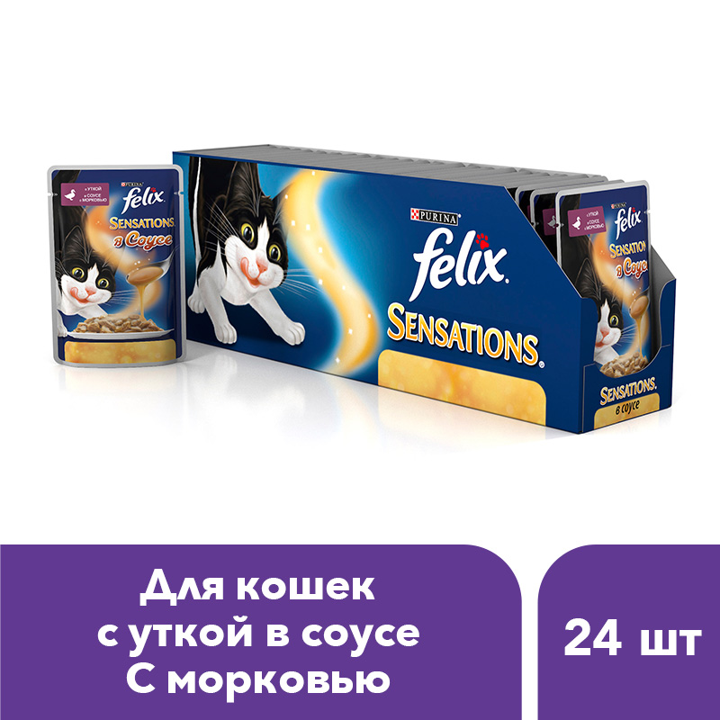 Wet food Felix Sensations in Amazing Sauce for cats with duck in carrot sauce, Pouch, 24x85 g. cartoon cute cup ceramic about 350ml mug breakfast coffee milk cup couple drinking cup creative student with cup handgrip mugs