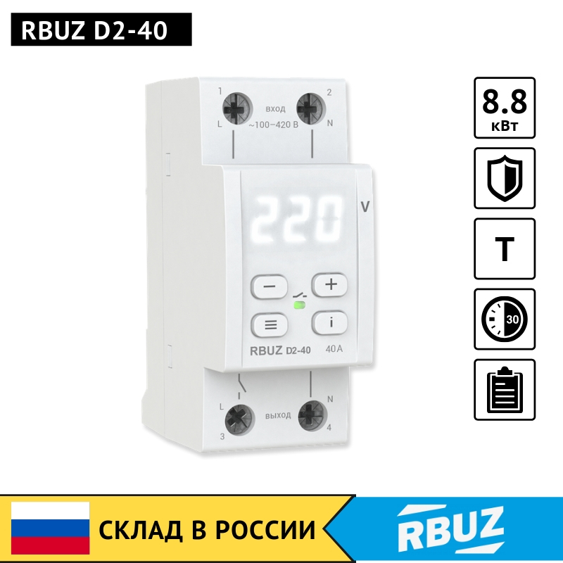RBUZ D2 - Electronic Single-phase 230 V AC Voltage Monitoring Relay Regulator Digital Display On DIN Rail And Thermal Protection